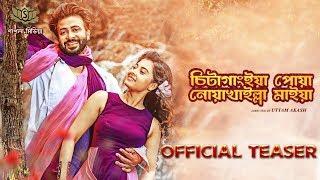 Chittagainga Powa Noakhailla Maia Official Teaser l Shakib Khan | Bubly | Shapla Media Movie 2018