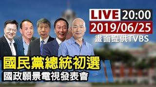 【完整公開】LIVE 國民黨總統初選 國政願景電視發表會(畫面提供:TVBS)