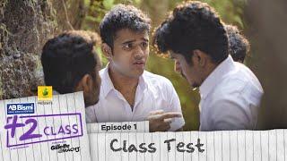 Ajmal Bismi Plus Two Class   EP1   Class Test   Mini Webseries   Karikku