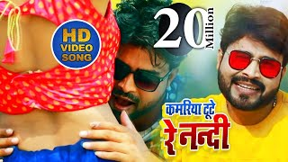 कमरिया टूटे  रे नन्दी  | Kamariya Tute Re Nandi | Ladho Madoshiya | Bhojpuri Song | Bhojpuri Hot