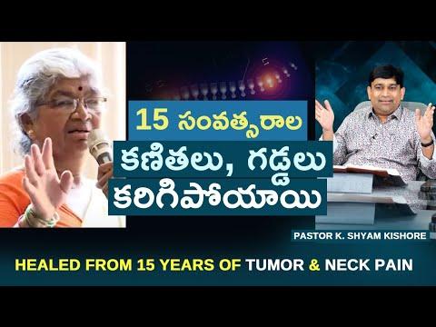 Healed from 15 Years of Tumour & Neck Pain - Telugu
