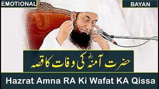 Hazrat Aminah RA Ki Wafat Ka Qissa | VERY Emotional Bayan by Maulana Tariq Jameel 15-07-2018