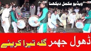 Dhol Video   Gila Tera Kariye   Latest Punjabi Song With Dhol   Zakir Ali Sheikh   New Song 2018