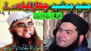 Molana Nasir Madni On Junaid Jamshed