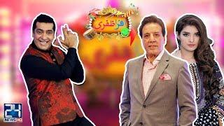 Afra Zafri | Zafri Khan | Javed Sheikh & Saeeda Imtiaz | 10 July 2018 | 24 News HD