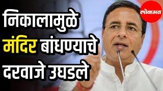 Randeep Surjewala | Ayodhya Verdict | Will BJP Stop Politicising it says Congress | New Delhi