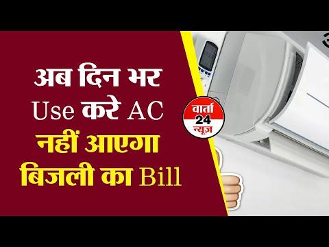 अब दिन भर Use करे AC नहीं आएगा बिजली का Bill बस करना होगा ये काम   Use Solar Ac...