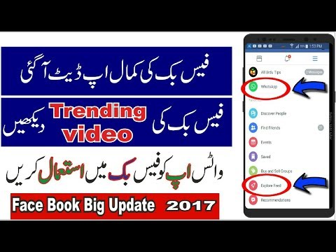FACEBOOK 2 New Updates Trending (2017) URDU\HINDI😍
