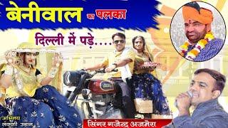 Download बेनीवाल का पलका दिल्ली में पड़े ।। Hanuman Beniwal new song ।। Gajendra ajmera Beniwal song ।। 2019 Video