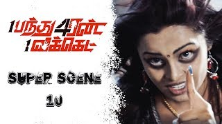 1 Pandhu 4 run 1 wicket - Tamil Movie | Scene 10 | Vinay Krishna | Shree man