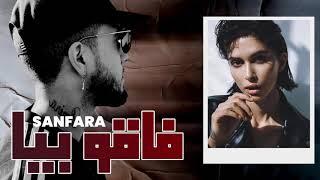 Sanfara - Fa9ou Beya | فاقو بيّا