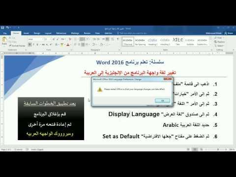 Changing display language in  Word 2016 to Arabic تغيير لغة الورد الى العربى