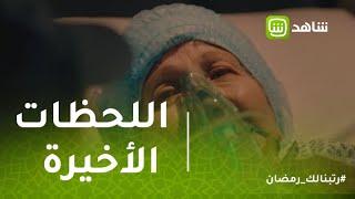 قانون عمر | اللحظات الأخيرة في حياة والدة عمر قبل وفاتها