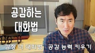 Download (이재연 강의) '감정 너 대화법'으로 공감하기 공감 능력 키우기 Video