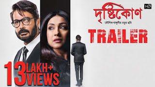 Drishtikone , Official Trailer, Prosenjit, Rituparna, Kaushik Ganguly, Churni,Kaushik Sen,Anupam Roy