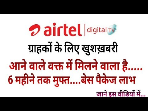Good News: Airtel Digital TV Plans to Provide 6 Months FREE Service to its Subscribers (Must Watch)