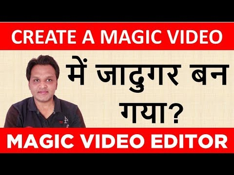 How to Create a Magic Video | Awesome App to Create Magic Video in Hindi