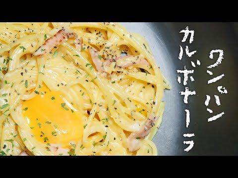 【ワンパン】フライパン1つで!濃厚クリーミーなカルボナーラ【料理レシピはParty Kitchen🎉】