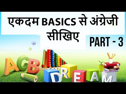 Learn English from Scratch - Lesson 3 - Become Fluent in Spoken English - Learn How to Read & Write
