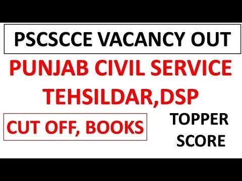 PUNJAB CIVIL SERVICE (PCS)EXAM 2018 VACANCY OUT|CUT OFF|BOOKS
