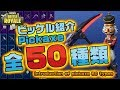 Fortnite フォートナイト ピッケル50種類紹介!Introduction of pickaxe 50 types