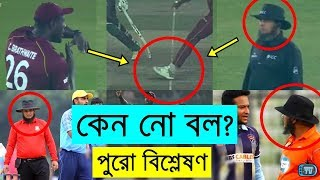 Why NO Ball? Explanation & Full Analysis   Bangladesh vs West Indies 3rd T20 Controversy
