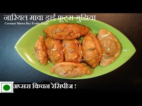 How to make Gujiya  | Gujiya Recipe | Mawa Gujiya Recipe | Coconut Gujia  | Apsara's Kitchen