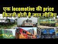 How much price of locomotive?