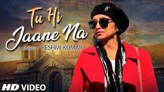 Tu Hi Jaane Na Latest Video Song   Reshmi Kumar   Nikhil Kamath   Video Song 2018