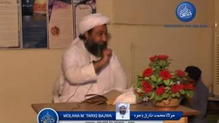Part6 ماہِ_صیام | Tariq Aziz Bajwa