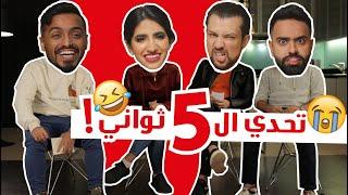 تحدي الخمس ثواني | احمد شريف، الجوكر، طارق الحربي ونور ستارز