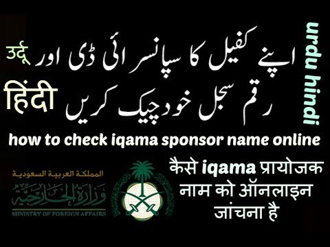 How to Get Saudi Kafeel SPONSOR ID Number Online Without Absher yeh kasy urdu  hindi