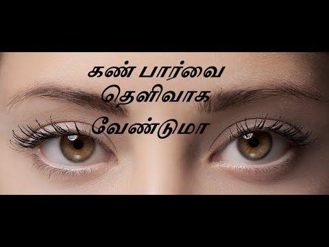 கண் பார்வை தெளிவாக வேண்டுமா:Eye vision should be clear-Natural Tamil Medicine