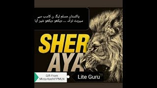 PMLN New Song Official Jite Ga Sher (HD) Presents by Lite Guru