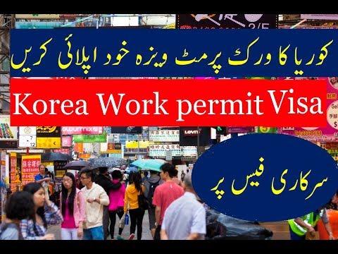 Free korea work permit visa for pakistani