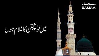 Mein to Punjtan ka ghulam hoon   Naat   Hafiz Ghulam Abbas