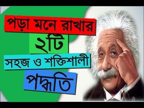 2 Ways to Memorize Quickly In Bangla | Bangla Study Tips | Bangla motivational video