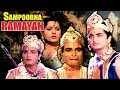 Download  Sampoorna Ramayan Full Movie | Hindi Devotional Movie  MP3,3GP,MP4