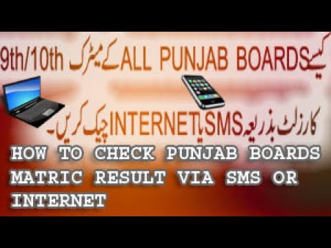 how to check matric result via sms or internet