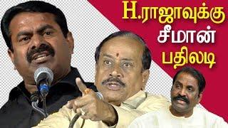 vairamuthu andal issue, seeman challenge h raja, seeman speech seeman latest speech, seeman speech