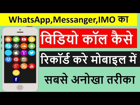 How to record Messanger,Whatsapp,Viber,IMO Video and Audio Calls in Android in Hindi