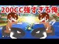 【マリカー8 デラックス】一周差つけてゴール!(テレサでわかりづらい)