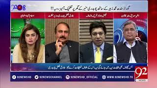 Faisal vawda Blast On Tariq Fazal Chaudhry - 19 October 2017 - 92NewsHDPlus