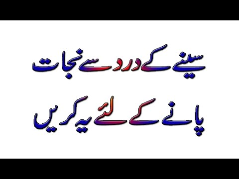 chest pain in urdu body health tips in urdu