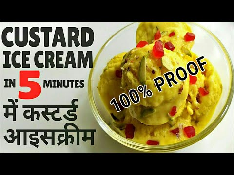 5 मिनिट में कस्टर्ड आइसक्रीम | Custard Ice cream Recipe In Hindi|Ice cream Recipe Ramzan Recipe