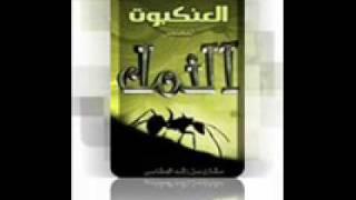 سور النمل و القصص و العنكبوت مشاري بن راشد العفاسي