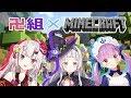 【生放送】卍組クラフト!!