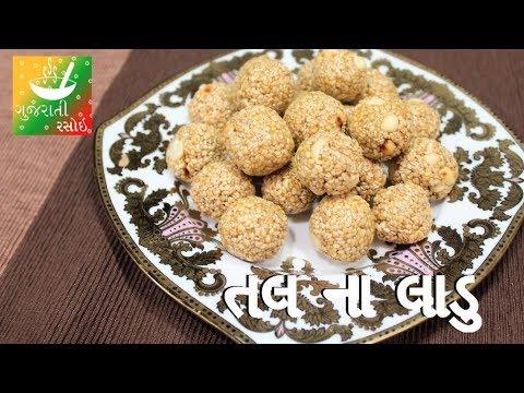 Tal Na Laddu | Makar Sankrant Recipe | Recipes In Gujarati [ Gujarati Language] | Gujarati Rasoi