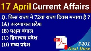 Next Dose #401   17 April 2019 Current Affairs   Daily Current Affairs   Current Affairs In Hindi
