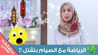 الرياضة في رمضان .. أفضل وقت لممارسة الرياضة في رمضان #12 رمضانكم صحي